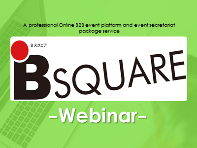 B-square Webinar – Introducing our online B2B event platform and event secretariat package service