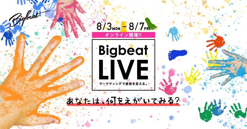 Bigbeat LIVE 2020 is a B2B marketing event in Japan