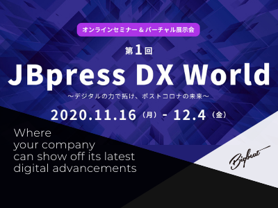 Where your company can show off its latest digital advancements: JBpress DX World