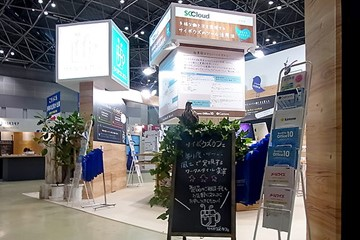 B2B Marketing Exhibition photo, Cybozu exhibition booth